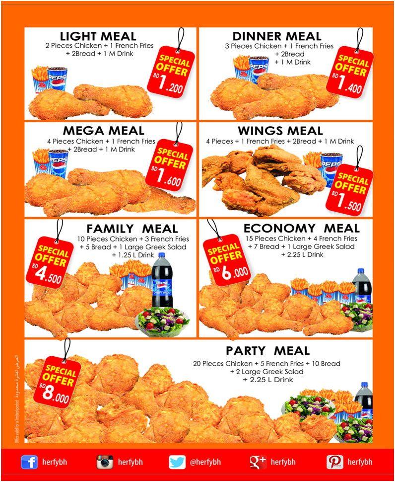 استمتعوا بعرض دجاج هرفي الخاص ابتدأ من 1 اغسطس ولفتره محدوده خدمة التوصيل مجانا برجاء الاتصال علي 17346888 Enjoy Herfy Fri Light Recipes Dinner Recipes Meals