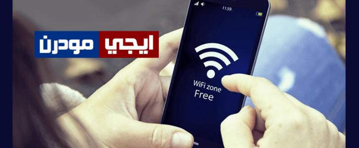أفضل برامج معرفة كلمة سر الواي فاي WiFi للاندرويد Wifi