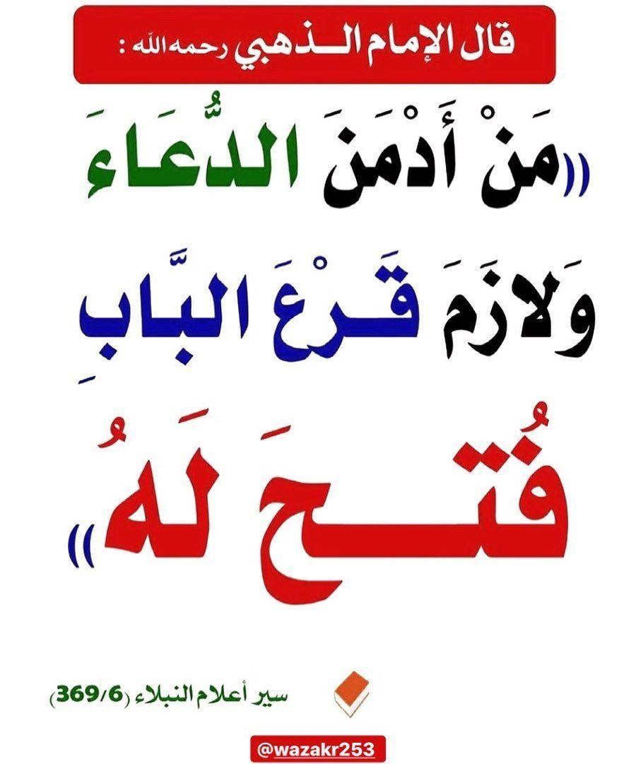 اكتب شيء تؤجر عليه الله يارب الدعاء الذكر الاستغفار القران الصلاة على النبي Life Lesson Quotes Words Quotes Islamic Quotes