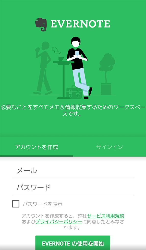Evernoteアプリの起動画面