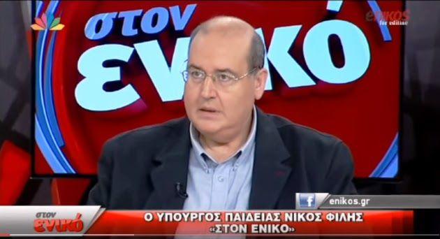 e-Pontos.gr: Νέο… χτύπημα Φίλη: «Αναγνωρίζουμε τον πόνο των Πον...