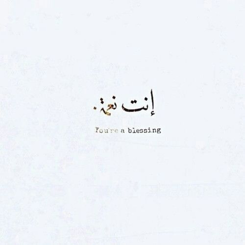 You Are Arabic Quotes With Translation Arabic Tattoo Quotes Arabic Love Quotes