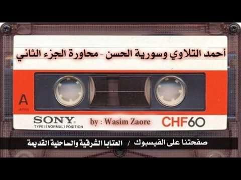 احمد التلاوي وسورية الحسن محاورة الجزء الثاني