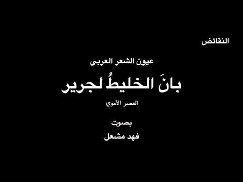 قصيدة بان الخليط للشاعر الكبير جرير بصوت فهد مشعل Arabe Arabic Calligraphy