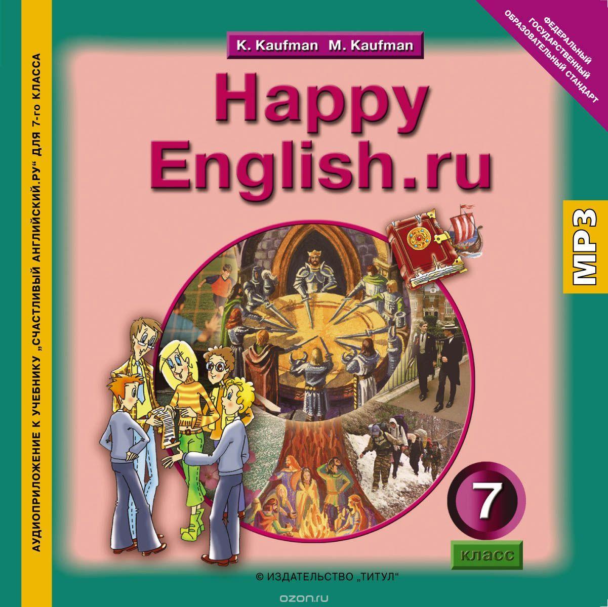 Скачать рабочую тетрадь по английскому языку кауфман 7 класс.
