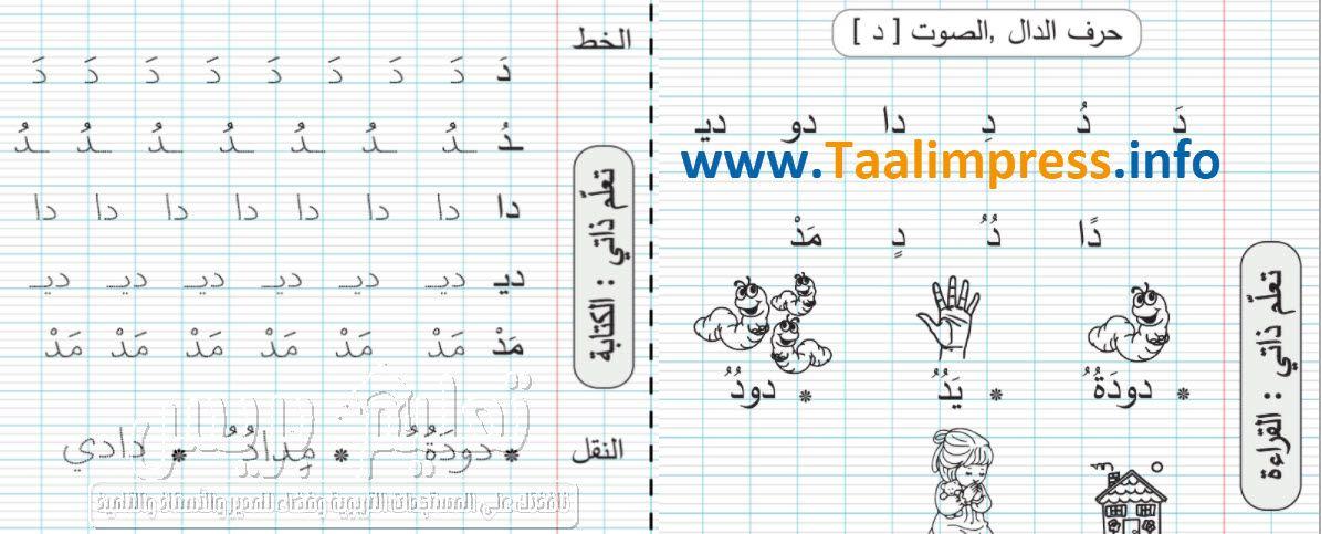 مدونة محلة دمنة قواعد العدد والمعدود Learn Arabic Language Learning Arabic Arabic Alphabet For Kids
