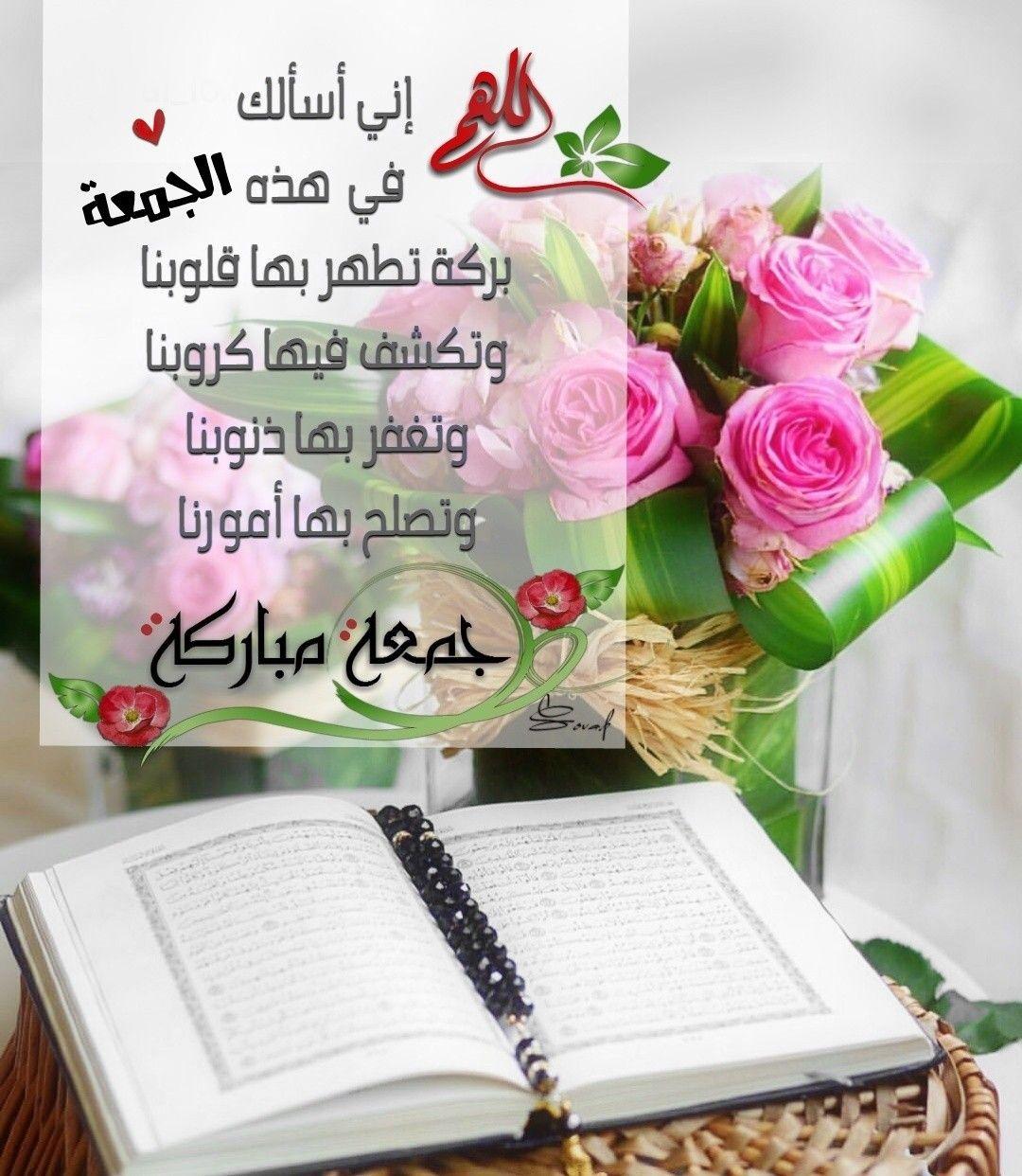 جمعة طيبة مباركة Beautiful Morning Messages Morning Greetings Quotes Blessed Friday