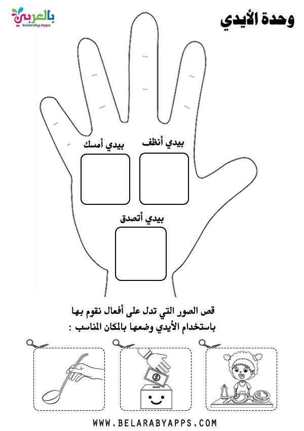 أوراق عمل وحدة الأيدي رياض اطفال انشطة رياض الأطفال بالعربي نتعلم In 2021 Manners Activities Activities Peace Gesture