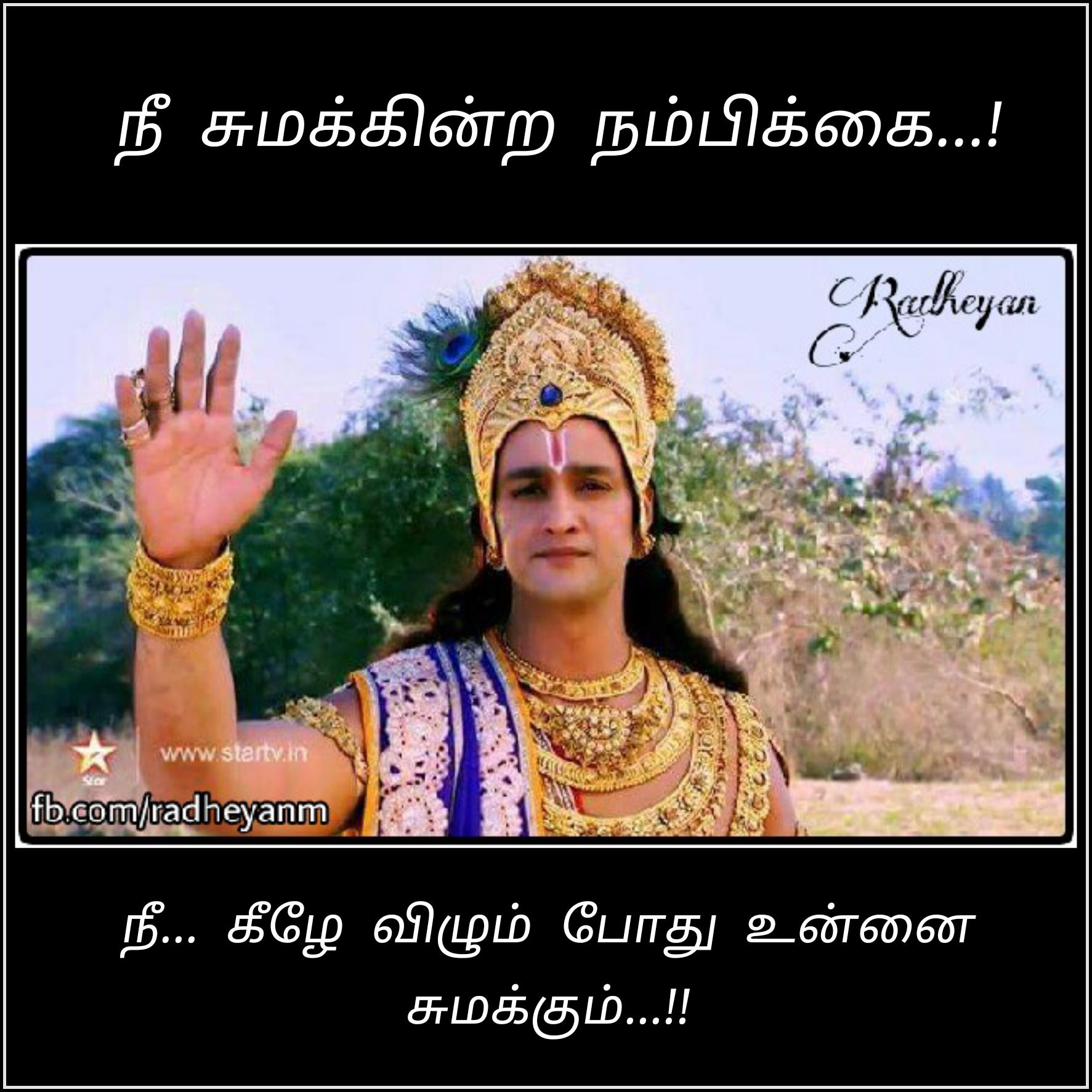 Radheyan Quotes No 43 Mahabharatham Quotes Pinterest Quotes