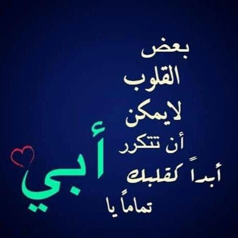 Desertrose أبي ومن كمثل أبي Cool Words Love You Dad Photo Quotes
