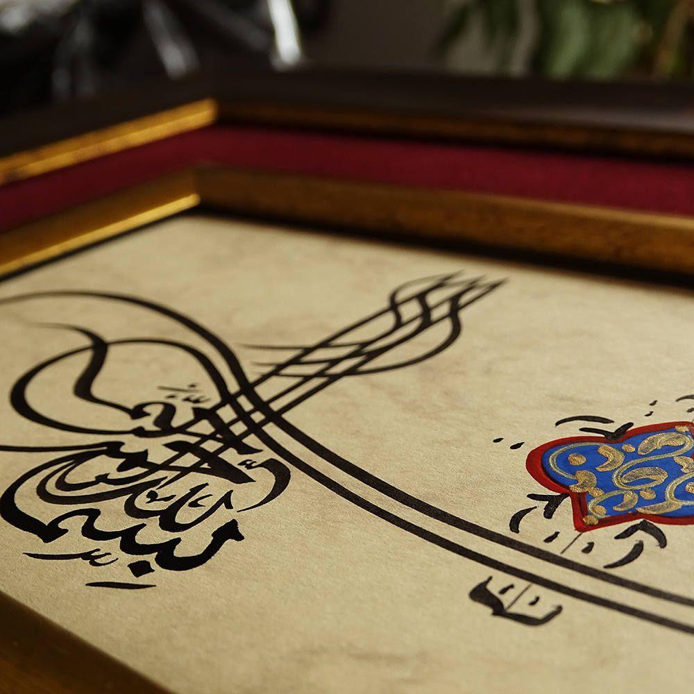 FRAMED CALLIGRAPHY Wall Art, Quran Painting Bismillah, Turkish Art ...