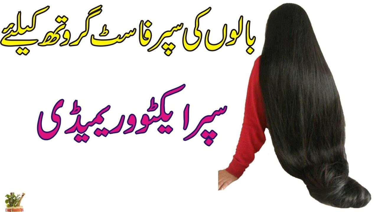 Long Hair Tips Baal Lambe Karne Ka Tarika Get Long Hair Fast Hair Growth Easy Health786 Yo In 2020 Long Hair Tips Best Hair Growth Oil Hair Growth Faster