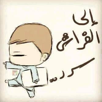نكت مضحكه عن النوم Sowarr Com موقع صور أنت في صورة Arabic Funny Good Morning Arabic Laughing Quotes