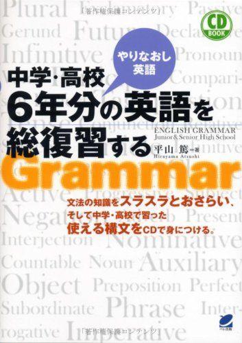 中学・高校6年分の英語を総復習する(CD付) (CD BOOK) 平山 篤, http://www.amazon.co.jp/dp/4860641663/ref=cm_sw_r_pi_dp_yXxwtb0R7ZTDF