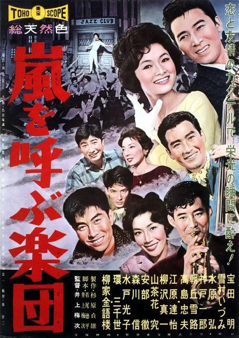 嵐を呼ぶ楽団 1960 映画 ポスター 映画 日本映画