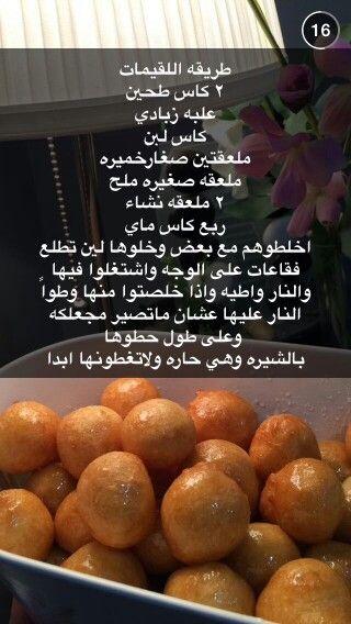 لقيمات Arabic Food Yummy Food Dessert Food Receipes