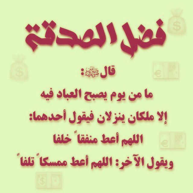 الصدقة Quran Verses Arabic Quotes Quotes