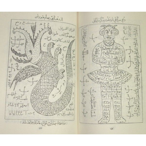 Pin By Saeide On Talisman Black Magic Magic Squares Persian