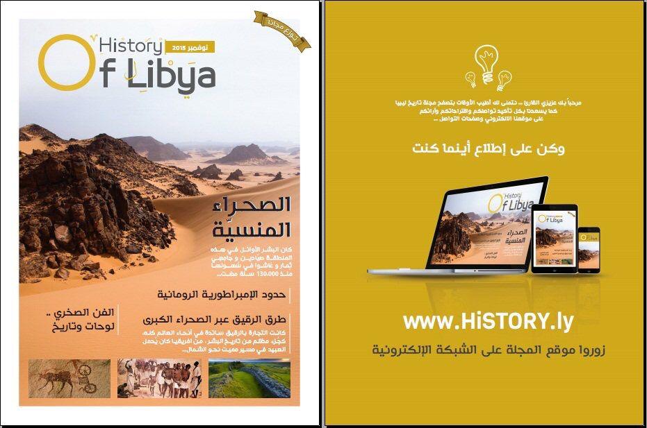 History Of Libya Libya Book Cover Libyan