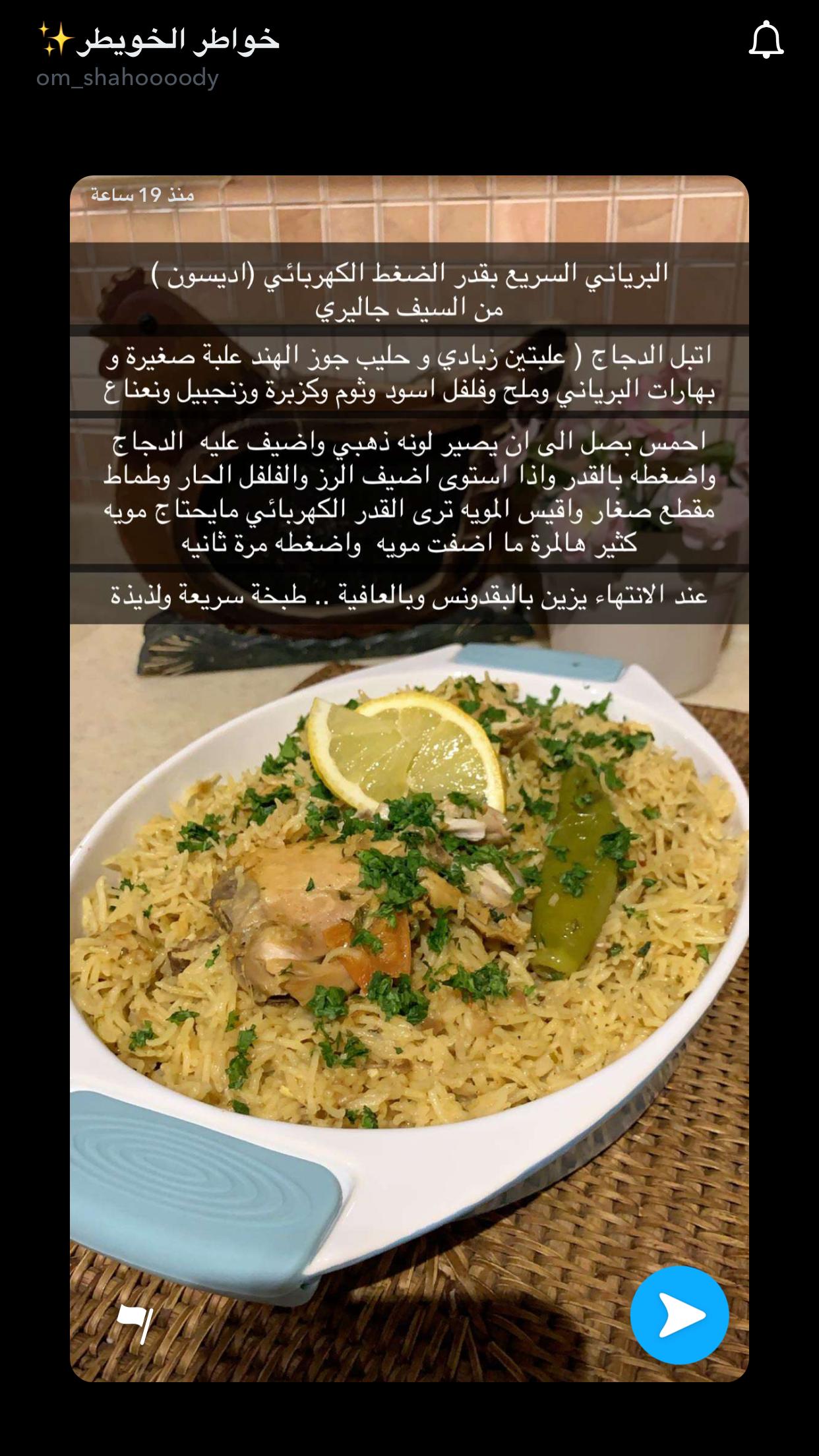 Pin By Sh On مطبخ Food Hacks Food Receipes Food Recipies