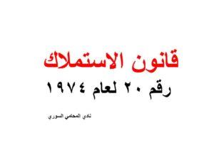 قانون الاستملاك رقم 20 لعام 1974 نادي المحامي السوري Arabic Calligraphy