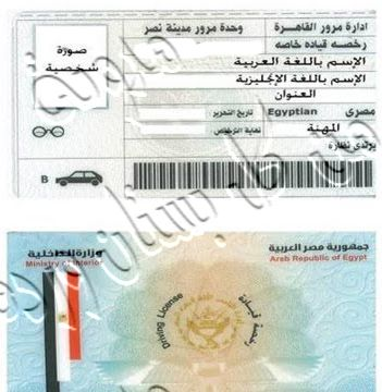 رخصة السواقة فى مصر استخراج رخصة قيادة بدون اختبار رخصة القيادة المصرية الجديدة تجديد رخصة قيادة خاصة رسوم اصدار رخصة قيادة Driving License Life Habits Driving