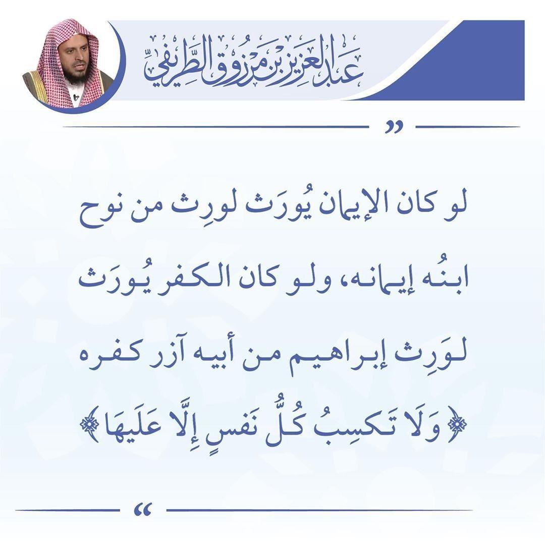 الإيمان لا يورث Islam Facts Words Islamic Pictures