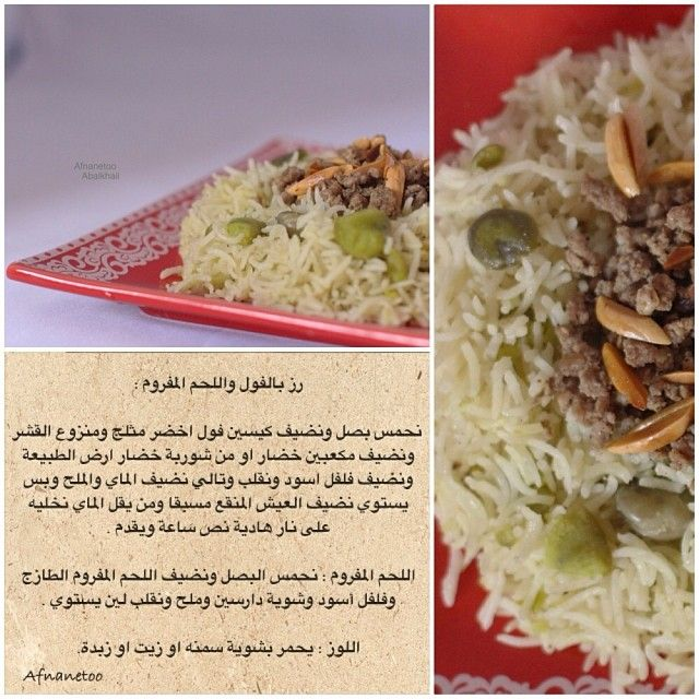 Pin By Bader Farssi On Afnanetoo Food Recipes Food And Drink