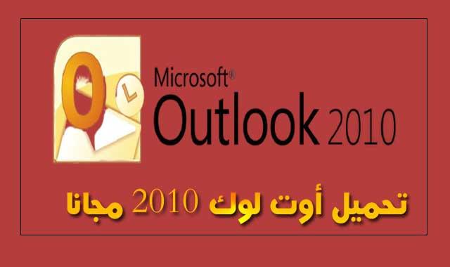 تحميل برنامج أوت لوك 2010 Microsoft Outlook مجانا Microsoft Outlook Business Solutions Microsoft