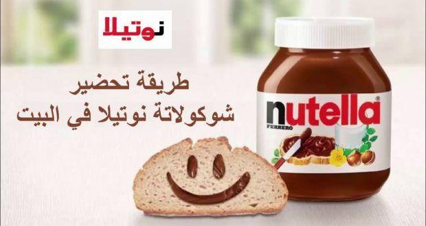كيف تصنع نوتيلا في البيت Nutella Confectionery Food