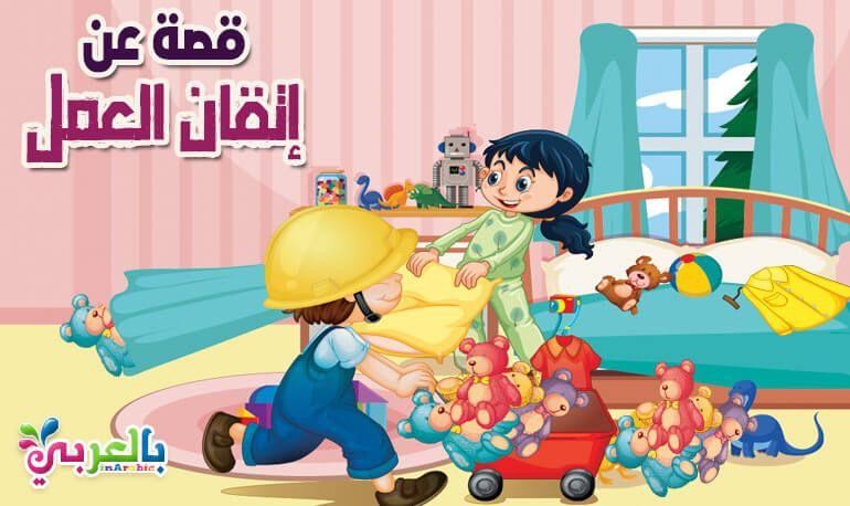 قصة عن اتقان العمل للاطفال بالصور فضل اتقان العمل وأهميته بالعربي نتعلم Islam Beliefs Stories For Kids Arabic Kids