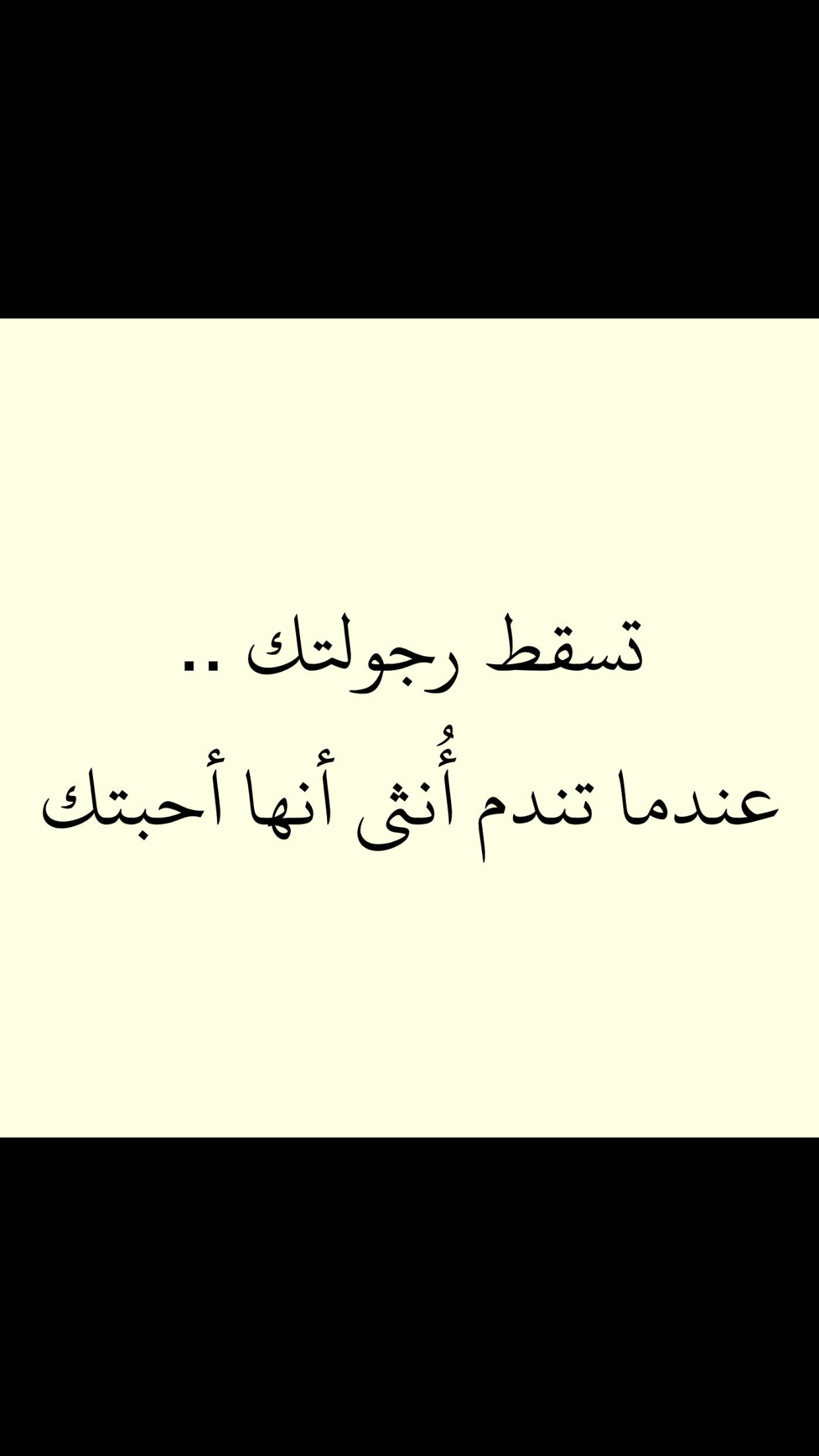 واي ندم ذلك اللذي اشعر به لانني يوما احسست بشئ ما نحوك Lines Quotes Beautiful Quotes Thoughts Quotes