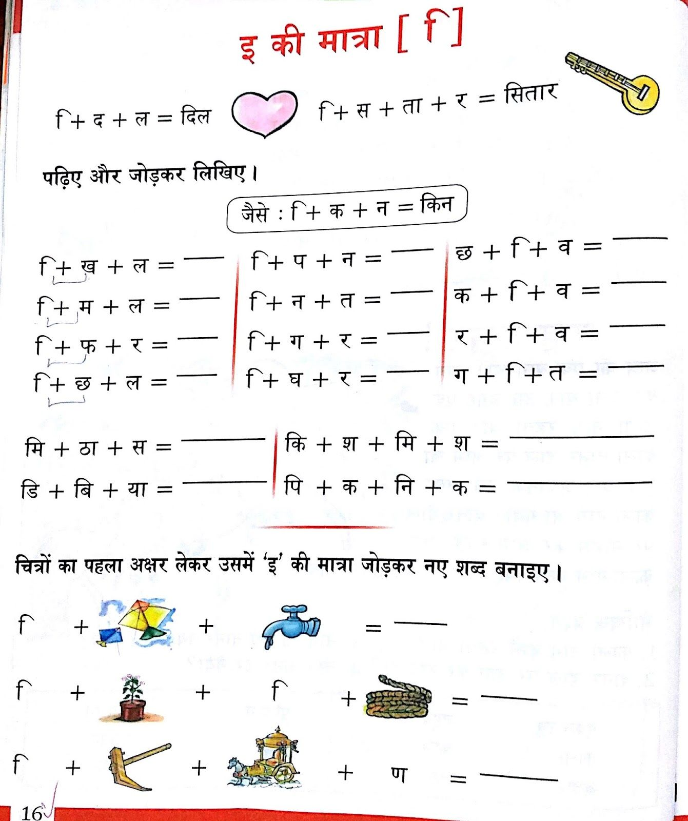 Pin By Chitra Gupta On Hindi