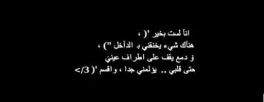 Pin By Mona Alshamsi On كلمات ليست كالكلمات Arabic Arabic Calligraphy Quotes