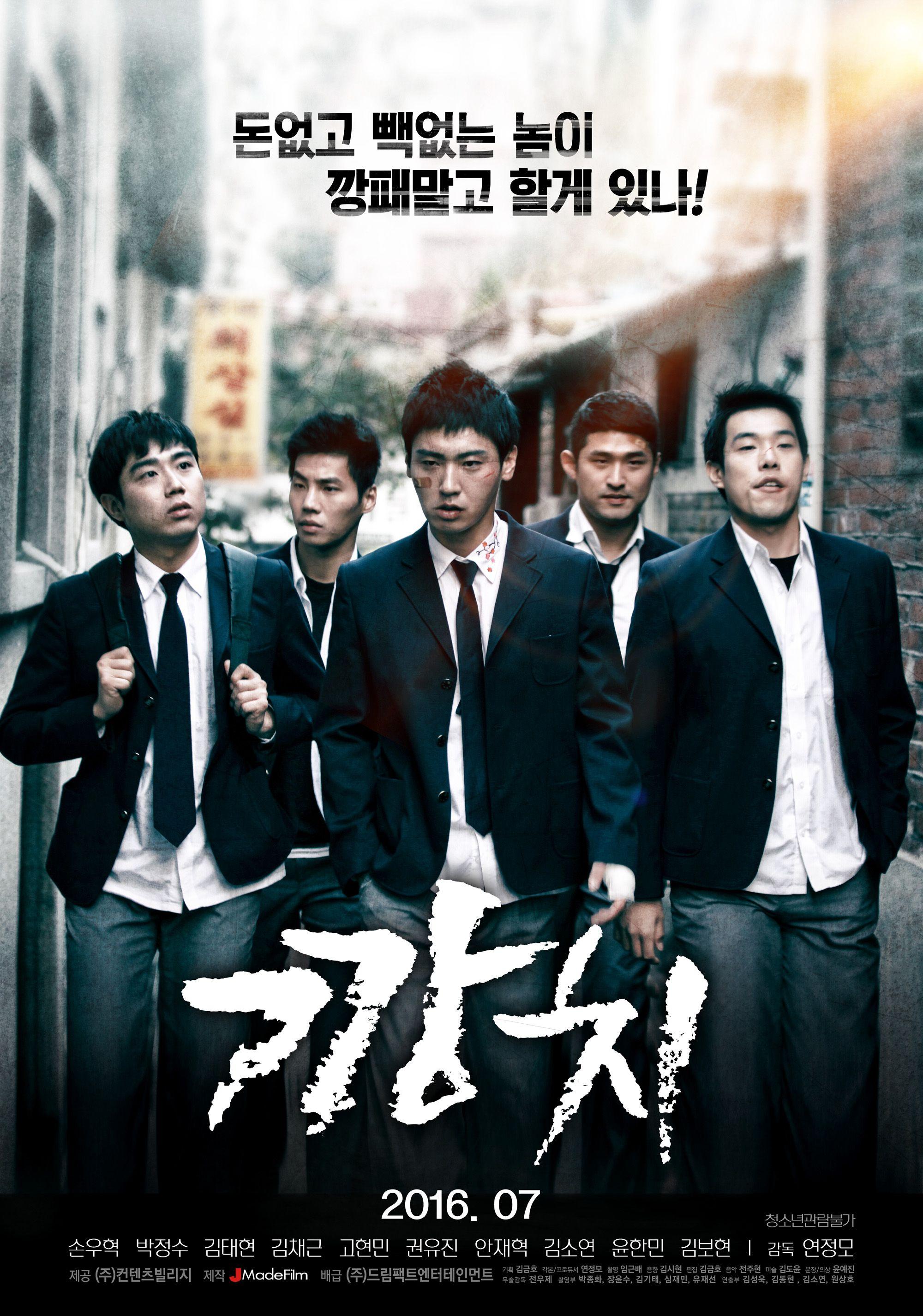 영화 깡치 다시보기 720p.2016.HDRip.AC3.H264-GRUKI.mp4 무료보기