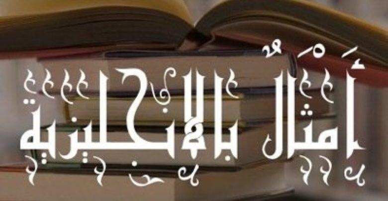حكم انجليزية 20 حكمة روعة مع ترجمتها Novelty Sign Signs