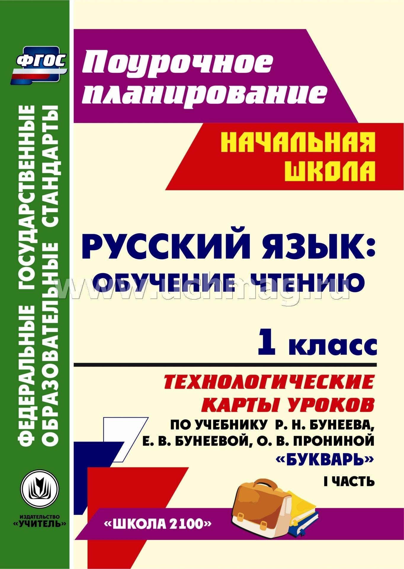 stihi-uroki-russkiy-yazik-uchebnik-8-klass-buneev-moya