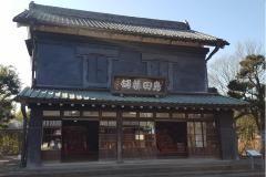 画像 旧島田家住宅