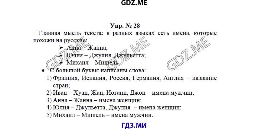 Спиши.ру 3 класс русский язык номер
