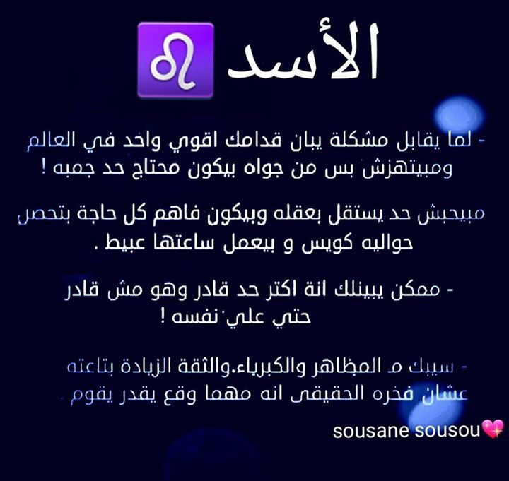 Pin By Sahar F On Leo Words Quotes Arabic Books Words