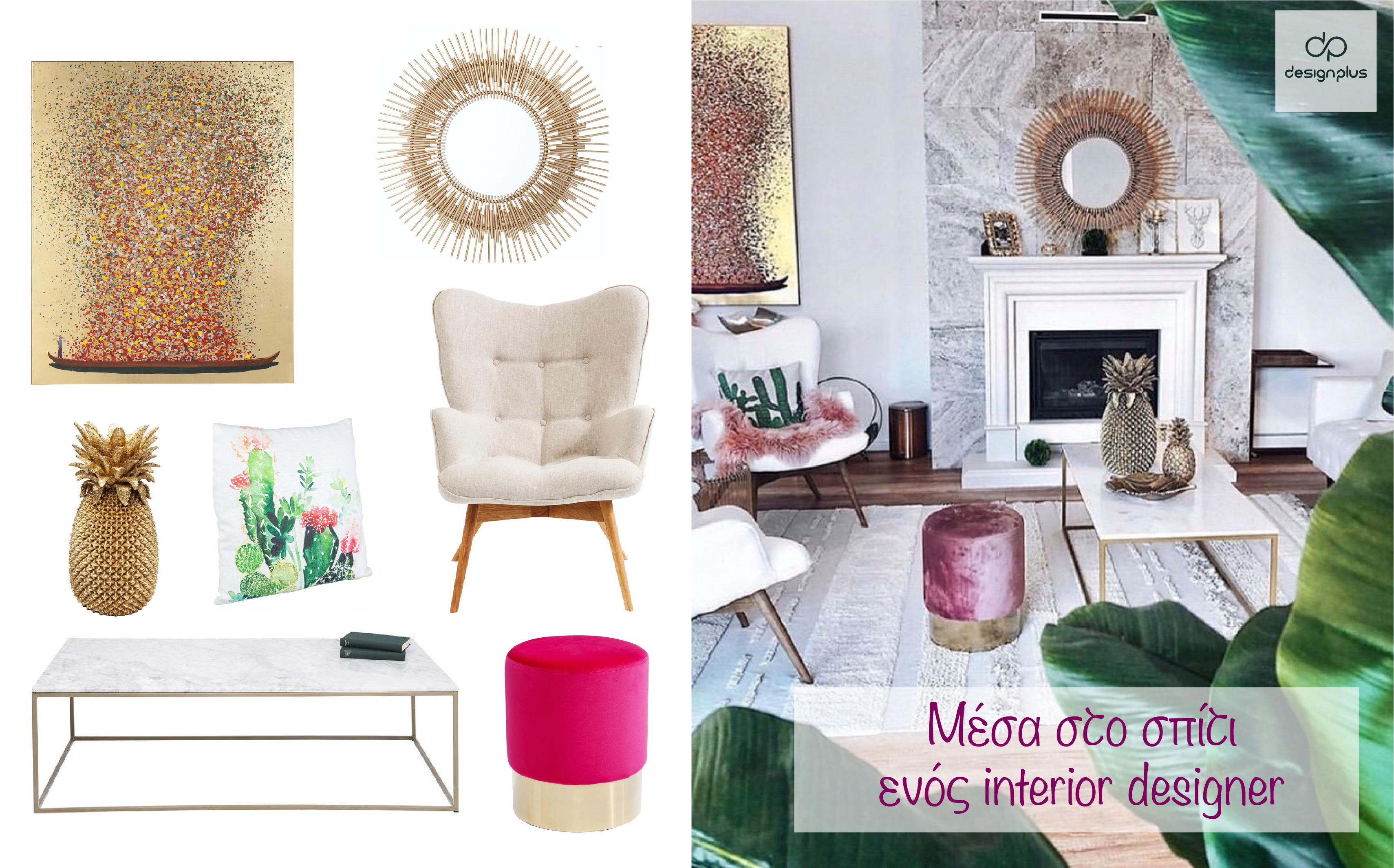 Ανακαλύψαμε σπίτι διάσημης Interior Designer & Blogger στο Τορόντο μέ επιπλα της Kare που θα τα βρείτε online αποκλειστικά στην designplus με εως 🚗-30% και 🚗ΔΩΡΕΑΝ ΜΕΤΑΦΟΡΙΚΑ Στη designplus χαιρόμαστε ιδιαίτερα όταν μαθαίνουμε οτι οι συλλογές που επιλέγουμε για εσάς αποτελούν πηγή έμπνευσης για designers  #inspiration #interiordesign #menoumespiti #homedecor #livingroomideas #homeideas #homedeco #decoration #lifestyle