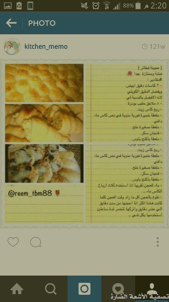 عجينة فطاير Food Recipes Kitchen Photos