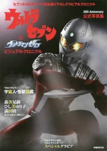 Ultra Seven and Ultraman Zero Visual Chronicle 50th Anniversary Photo Collection