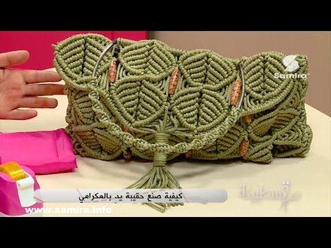 58fd20b680d92 كيفية صنع حقيبة بد بالمكرامي