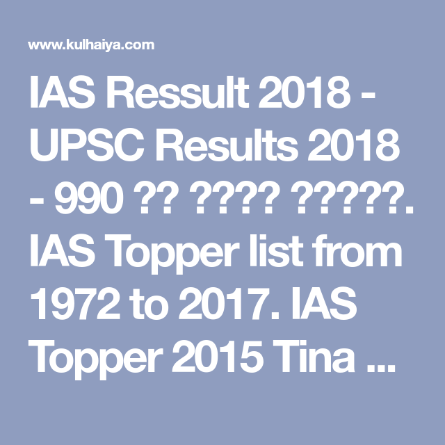 Upsc Results 2019 Topper Tina Business News