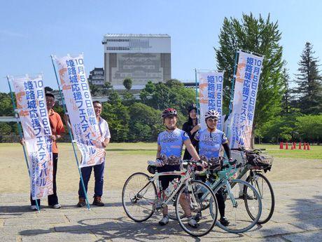 自転車で 大返し 240キロ 今秋開催 姫路城応援フェス Prで 写真ニュース 姫路城 自転車 写真