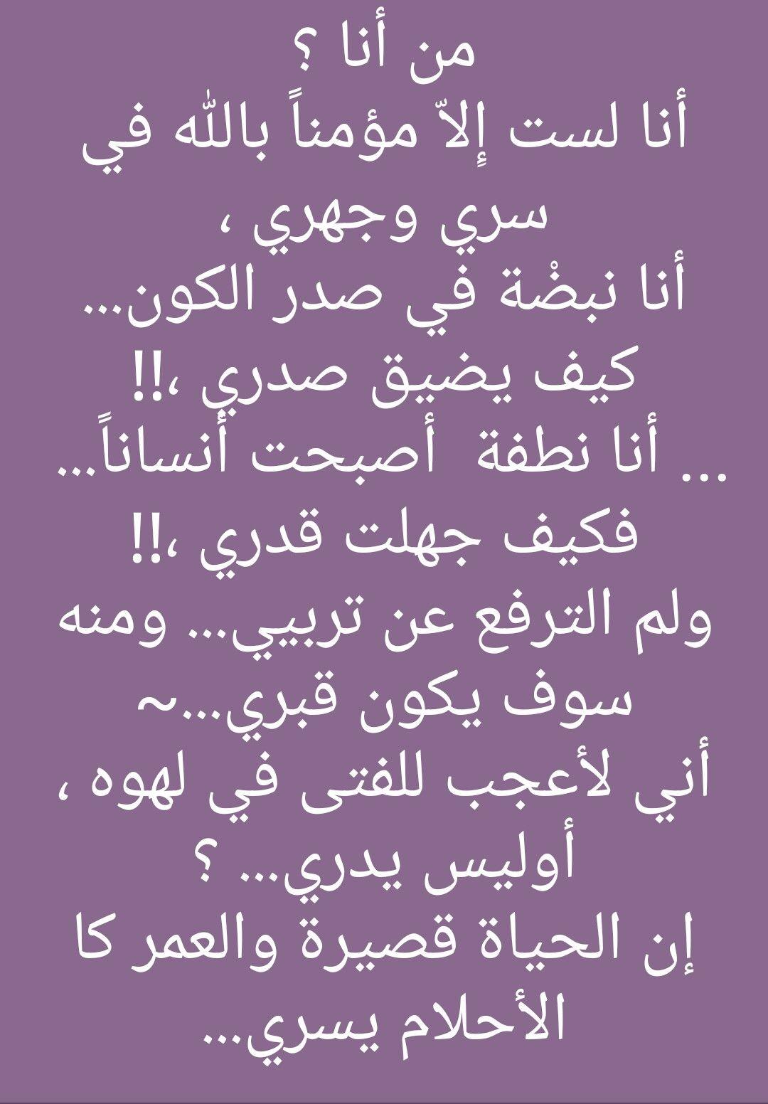Pin By أن المتقين في مقام أمين On أحبك ربي Math Arabic Calligraphy Calligraphy