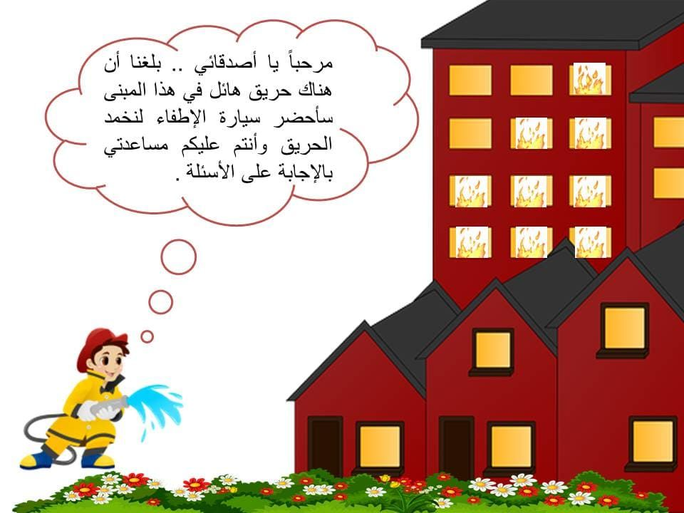 قالب بوربوينت اكثر من رائع لعبة رجل الإطفاء قابل للتعديل Cute Love Gif Muslim Kids Love Gif