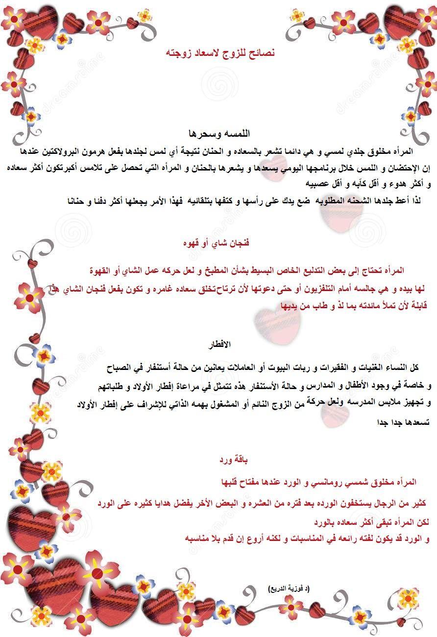 نصائح للزوج لاسعاد زوجته من الدكتورة فوزية الدريع نصائح زواج أفكار Inspiration