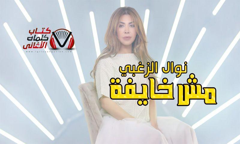 كلمات اغنية مش خايفة نوال الزغبي